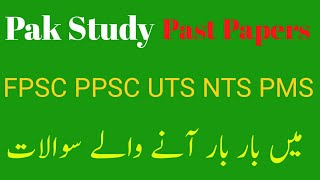Pak study and general science mcqs for pst,ct nts 2018 | Music Jinni