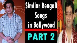 Similar Bengali Songs in Bollywood I PART 2