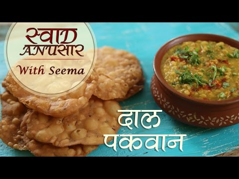 How To Make Dal Pakwan | Sindhi Recipe | दाल पकवान Recipe in Hindi | Swaad Anusaar With Seema