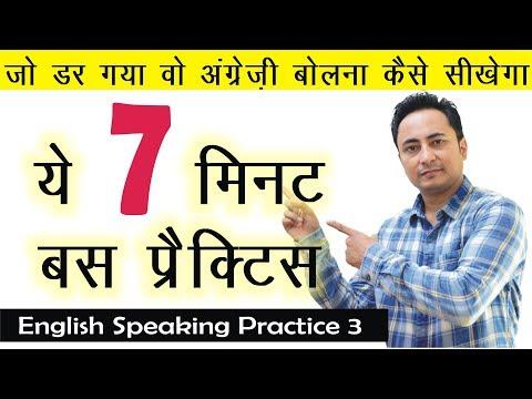 आइए 5 मिनट इंग्लिश बोलने की प्रैक्टिस करते है | Tense Sentences | English Speaking Practice Exercise