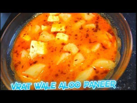 Vrat wale Aaloo Paneer || Navratri Special || व्रत वाले आलू पनीर रेसिपी || IN HINDI