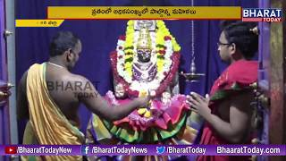 Varalakshmi Vratham Celebrations @ Sri Kanyaka Parameshwari Temple || Tuni || Bharat Today
