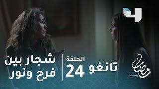 مسلسل تانغو - حلقة 24 - فرح تتعارك مع شقيقتها نور بسبب سامي
