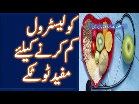 Home Remedies for High Cholesterol in Urdu - Health Tips
