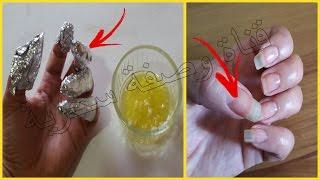 #x202b;أُنظر مادا وقع ل أظافري عندما وضعت عليها ورق الالومنيوم لن تُصدقوا النتيجة  #وصفة_سحرية#x202c;lrm;