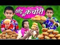 CHOTU KI KACHORI   छोटू की कचोरी   Khandesh Hindi Comedy   Chotu Dada Comedy Video