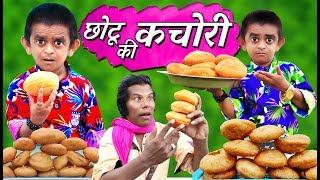 CHOTU KI KACHORI | छोटू की कचोरी | Khandesh Hindi Comedy | Chotu Dada Comedy Video
