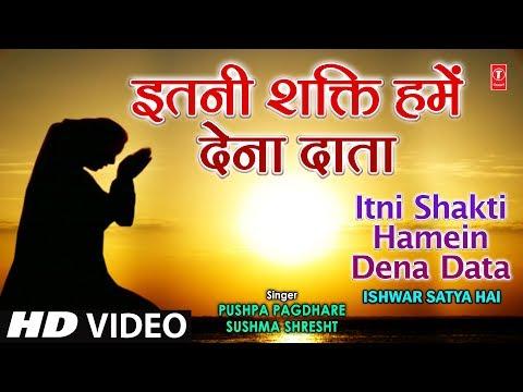 Xxx Mp4 अति सुन्दर प्रार्थना इतनी शक्ति हमें देना दाता Itni Shakti Hamein Dena Data Ishwar Satya Hai Vol 1 3gp Sex
