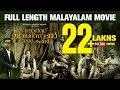 Lord Livingstone 7000 Kandi Full Length Malayalam Movie Outs