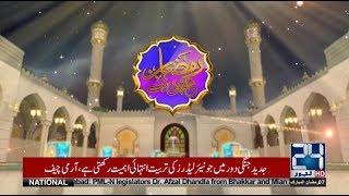 Ramazan Ishq hai   23 May 2018   24 News HD