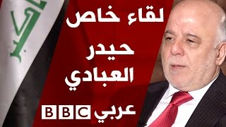 #x202b;لقاء خاص مع رئيس الوزراء العراقي حيدر العبادي#x202c;lrm;
