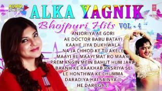 Alka Yagnik - Bhojpuri Hits - Audio Songs Jukebox - Vol.4