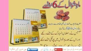 Shawal ke roze ka sawab Short video Urdu