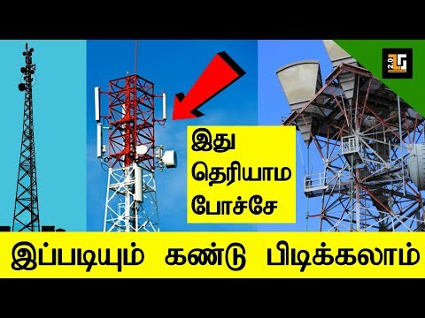 Top Tech | How to Find Near by Cell Phone Tower | Make it Simple | TTG