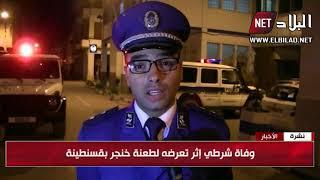 وفاة شرطي إثر تعرضه لطعنة خنجر بقسنطينة