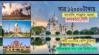 ঢাকা থেকে কলকাতা,দিল্লি ভ্রমনের প্লান-Dhaka to kolkata,delhi,manali!!low cost tour suggestion.