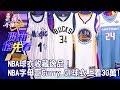 NBA球衣收藏逸品! NBA字母哥 Curry GI球衣要價上看30萬! -【這!不是新聞 精華篇】20190627-5