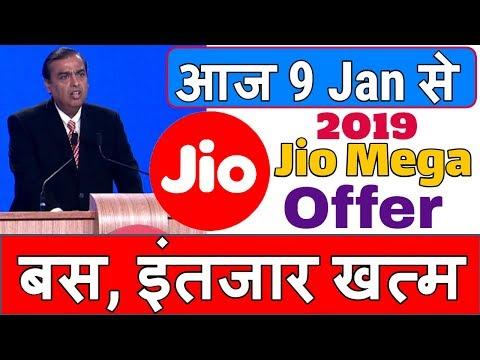 Jio ने दिल खुश कर दिया...Jio Mega Offer सुनकर झूम उठोगे, 9 Jan 2019