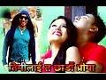 शिब  परियार को मन छुने रोमान्टिक गीत New Aadhunik Song 2017 By Shiva Pariyar