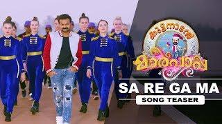 Sa Re Ga Ma Song Teaser | Kuttanadan Marpappa | Kunchacko Boban | Aditi Ravi | Rahul Raj