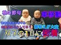【ママ必見】生後115日双子(男女)の1日に密着!桃の節句、初めての犬!What kind of feelings is twins baby 1st?