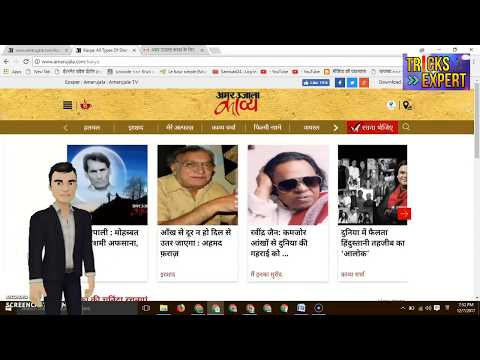 How To Publish My Article | Poem | Shayri | Ghazal On Amar Ujala News Portal In Hindi