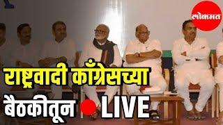NCP | राष्ट्रवादी काँग्रेसच्या बैठकीतून LIVE From Y B Chavan Centre | Mumbai