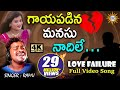 Download  గాయపడిన మనసు నాదిలే... Full Video Song | 2019 Love Failure | Disco Recording Company  MP3,3GP,MP4