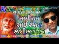 Download  Sai Ram Sai Syam Sai Bhagvan(Remix slok 2018) Ritesh Bhaliya New Song 2018 MP3,3GP,MP4