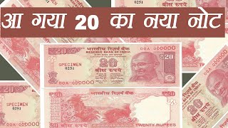 Reserve Bank of India to issue new Rs. 20 notes Soon | वनइंडिया हिंदी