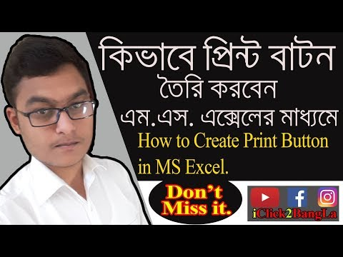 How to Make Print Button In MS Excel step by step - iClick2BangLa