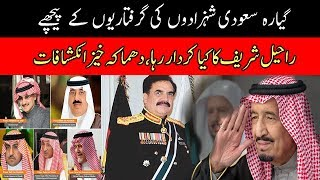 Raheel Sharif Role In The Arrest Of Saudi Princes