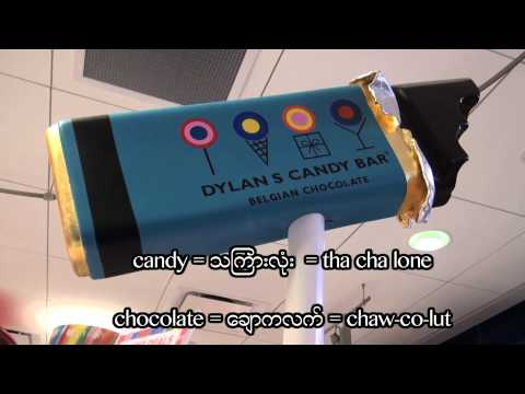 Learn English and Burmese - I want candy