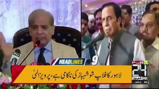 News Headlines | 9:00 PM | 15 July 2018 | 24 News HD
