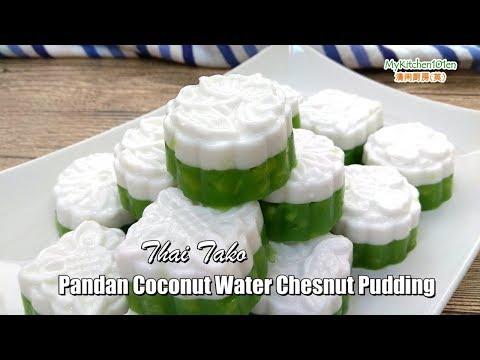 Pandan Coconut Milk Water Chestnut Pudding (Thai Tako) | MyKitchen101en