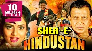 Sher-E-Hindustan (1998) Full Hindi Movie | Mithun Chakraborty, Sanghavi, Madhoo, Hemant Birje