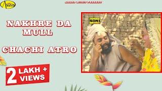 Nakhre Da Mull || Chachi Atro || New Comedy Punjabi Movie 2015 Anand Music