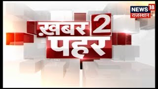 Download दोपहर की बड़ी ख़बरें   Rajasthan Latest News Update   November 25, 2018 Video