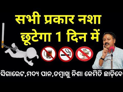 गुटखा,बीड़ी,सिगरेट,तंबाकू की आदत कैसे छोड़े   How to quit addiction of alcohol,tobacco,smoking