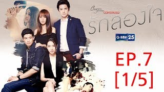 Club Friday To Be Continued ตอนรักลองใจ EP.7 [1/5]