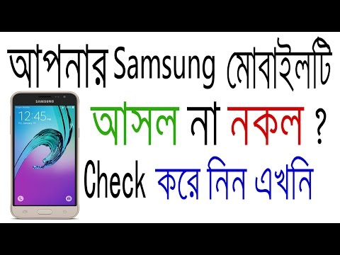 How to Identify Original Samsung Mobile | Check Your Samsung Mobile | Technology Times BD
