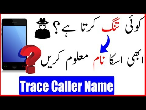 How To Trace Unknown Numbers With True Caller App - Check Name Of Unknown Nunber -How To Tech Bros