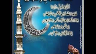 Dua Istaqbal e Ramzan