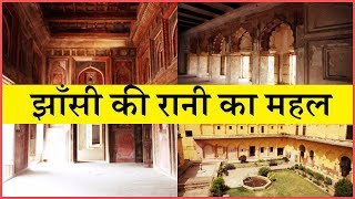 Jhansi ki Rani LakshmiBai ka Mahal झाँसी की रानी लक्ष्मीबाई का महल