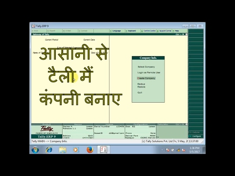 How to Create Company in Tally erp 9 in Hindi