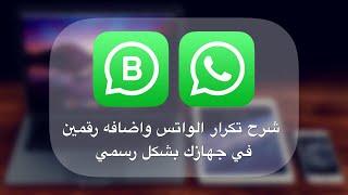 شرح WhatsApp Business لتكرار الواتس واضافه رقمين في جهازك بشكل رسمي
