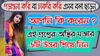 Bhuter Golpo-New Bangla Bhuter Golpo 2019||✅গায়ে
