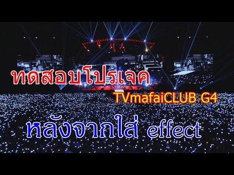 ทดสอบโปรเจค TVmafaiCLUB G4 ก่อนมอบให้สมาชิกทุกท่าน