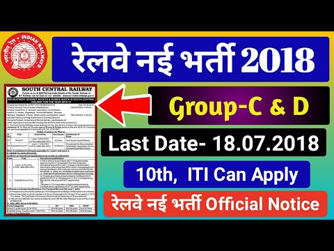 Railway New Recruitment 2018 For Group- C & Group- D Notification. RRB Group D Recruitment Exam Date