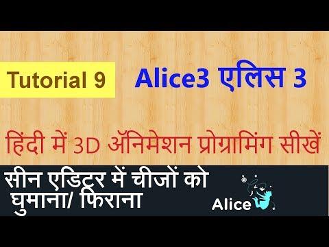 Alice3 Programming in Hindi - Tutorial 9